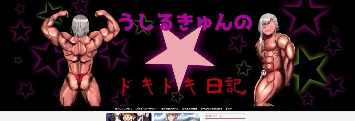 f:id:UrushiUshiru:20191025185445j:plain