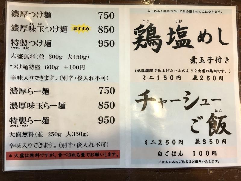f:id:UrushiUshiru:20191028000015j:plain