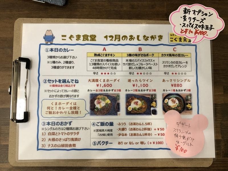 f:id:UrushiUshiru:20191217003255j:plain