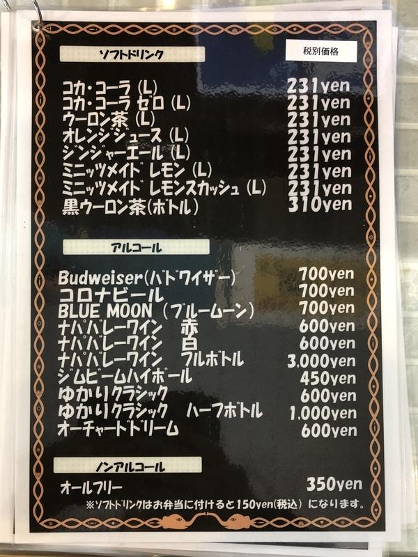 f:id:UrushiUshiru:20191219183848j:plain