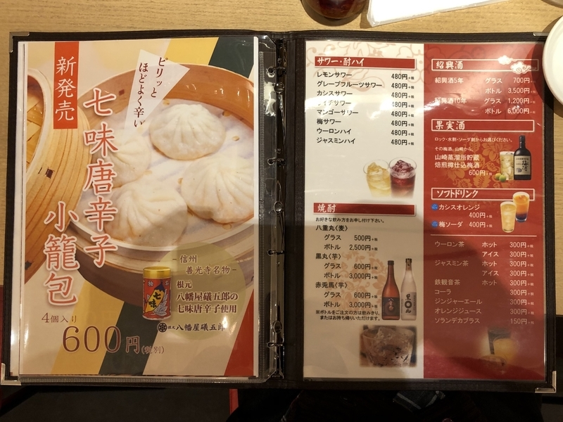 f:id:UrushiUshiru:20200120162835j:plain