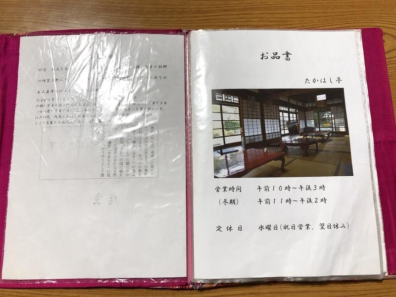 f:id:UrushiUshiru:20200128113322j:plain
