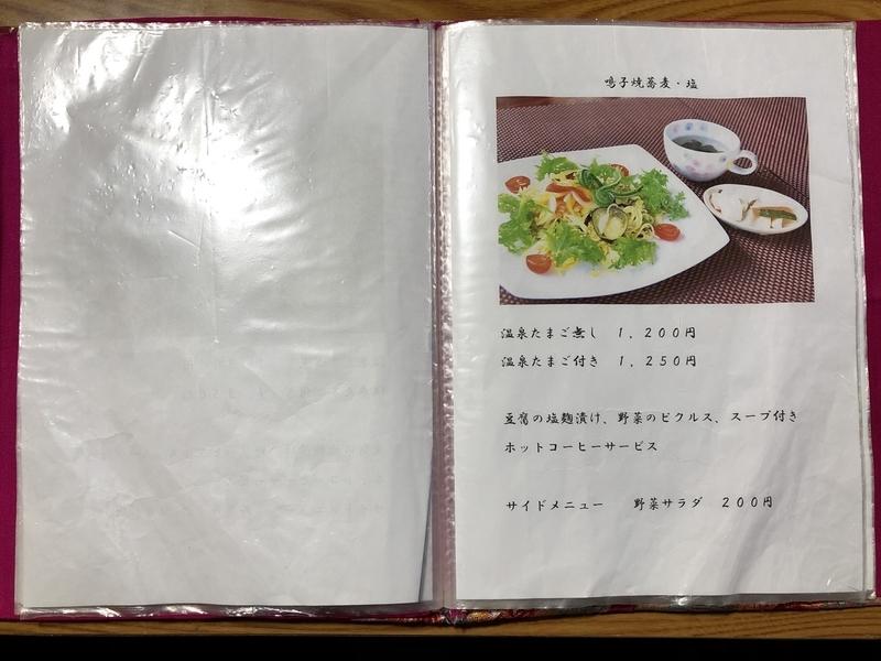 f:id:UrushiUshiru:20200129004411j:plain