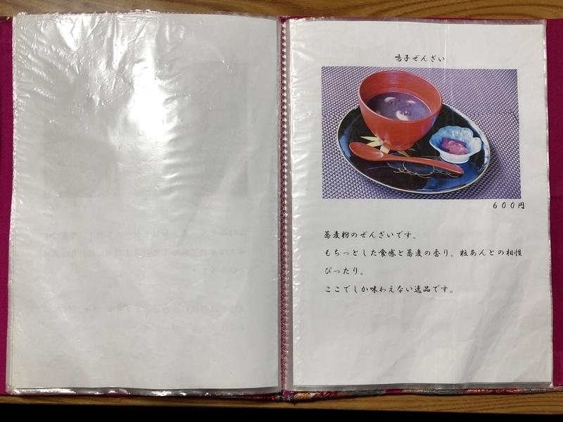 f:id:UrushiUshiru:20200129004831j:plain
