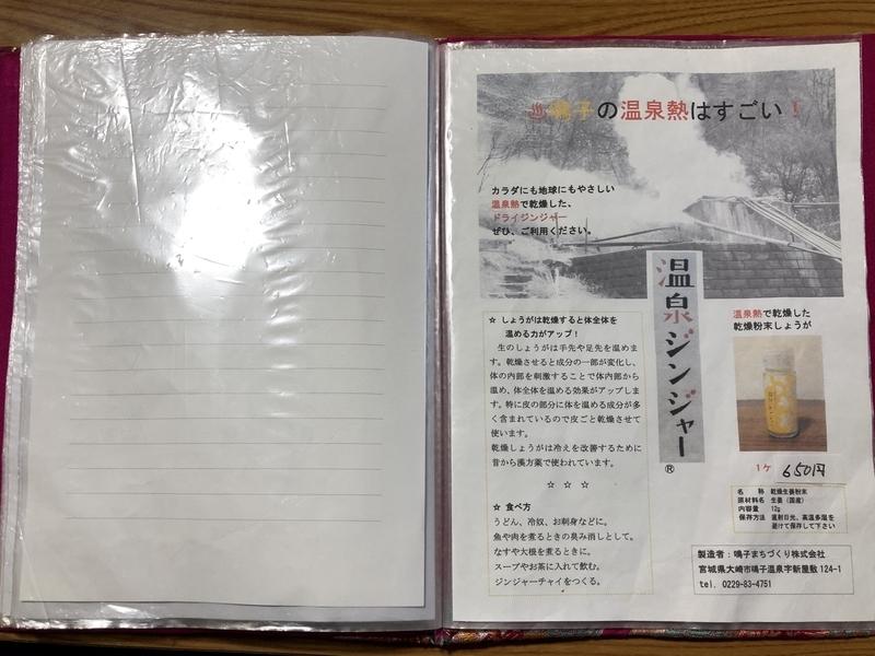 f:id:UrushiUshiru:20200129004852j:plain