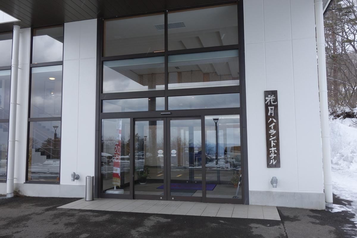f:id:UrushiUshiru:20200228135913j:plain