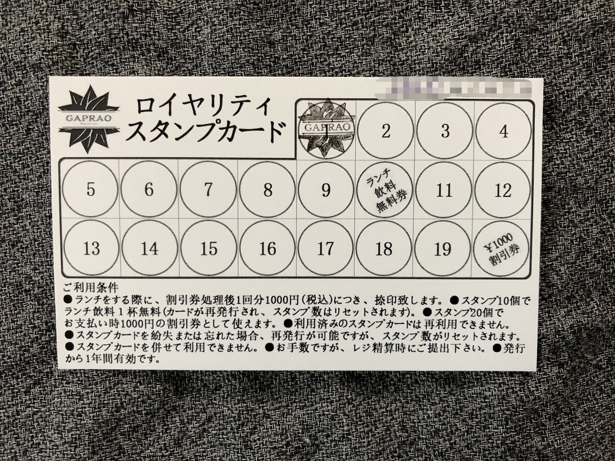 f:id:UrushiUshiru:20200229144012j:plain