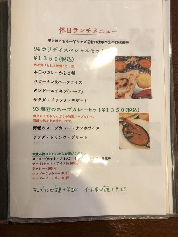 f:id:UrushiUshiru:20200321130355j:plain