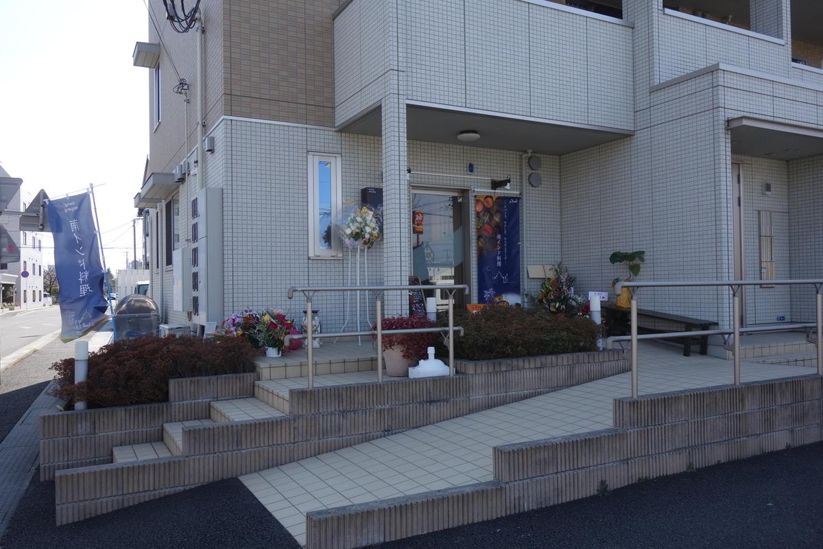 f:id:UrushiUshiru:20200323012830j:plain