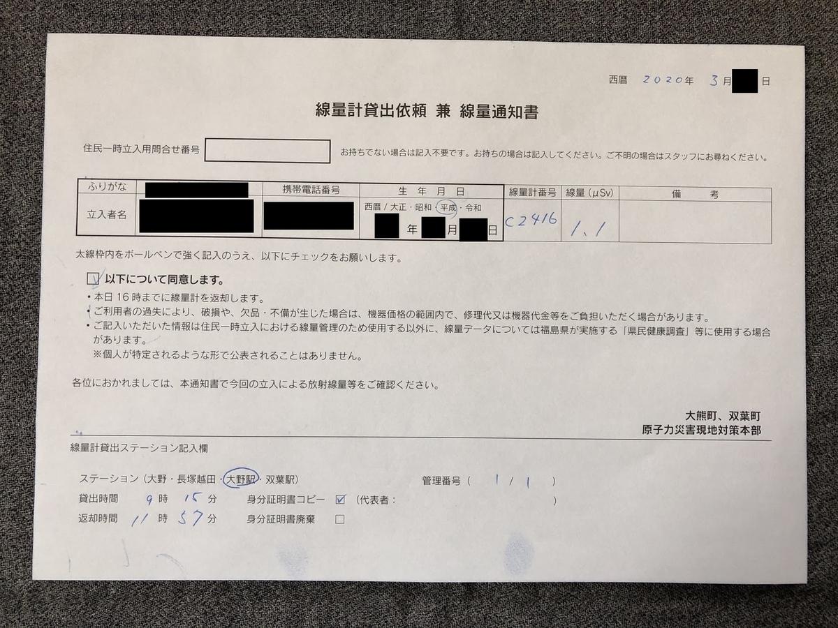 f:id:UrushiUshiru:20200324014347j:plain