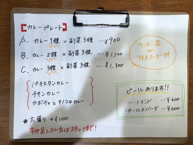 f:id:UrushiUshiru:20200329153658j:plain