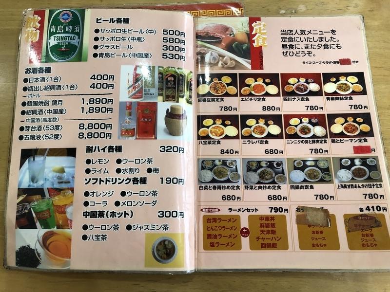 f:id:UrushiUshiru:20200627211611j:plain