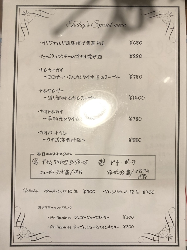 f:id:UrushiUshiru:20200629222759j:plain