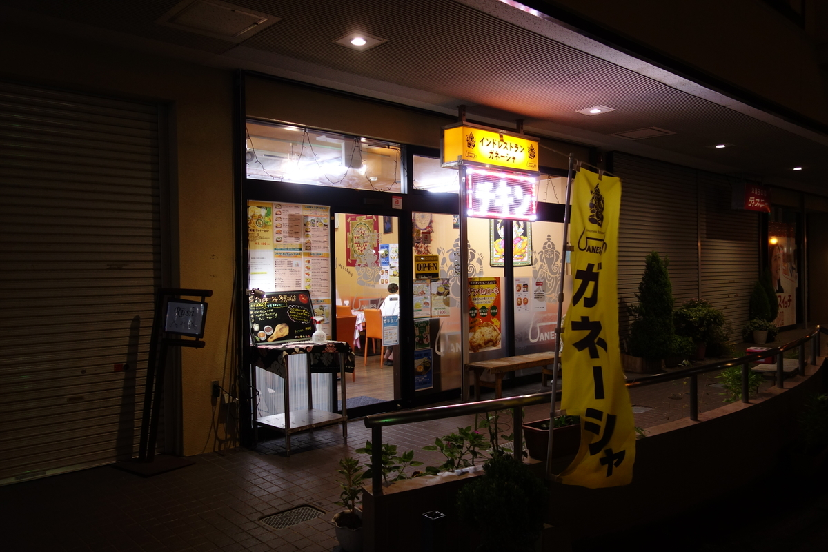 f:id:UrushiUshiru:20200802001120j:plain