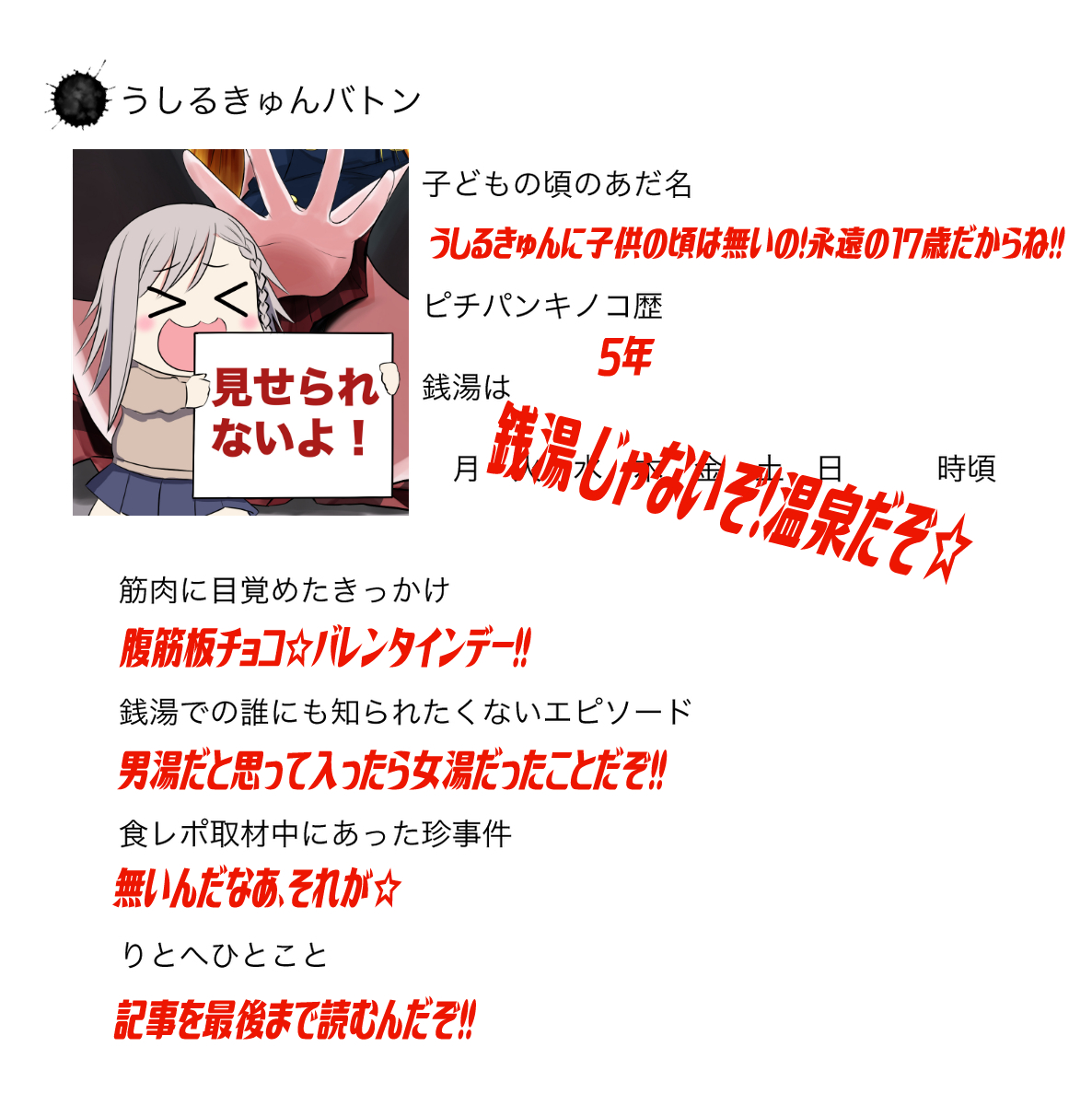 f:id:UrushiUshiru:20200804003011j:plain
