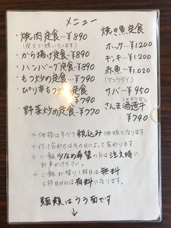 f:id:UrushiUshiru:20200806190552j:plain