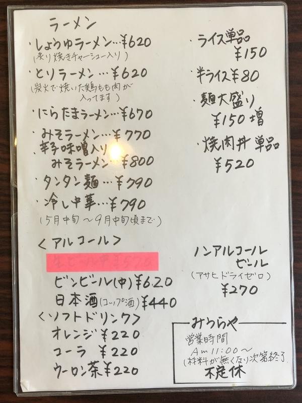 f:id:UrushiUshiru:20200806190624j:plain