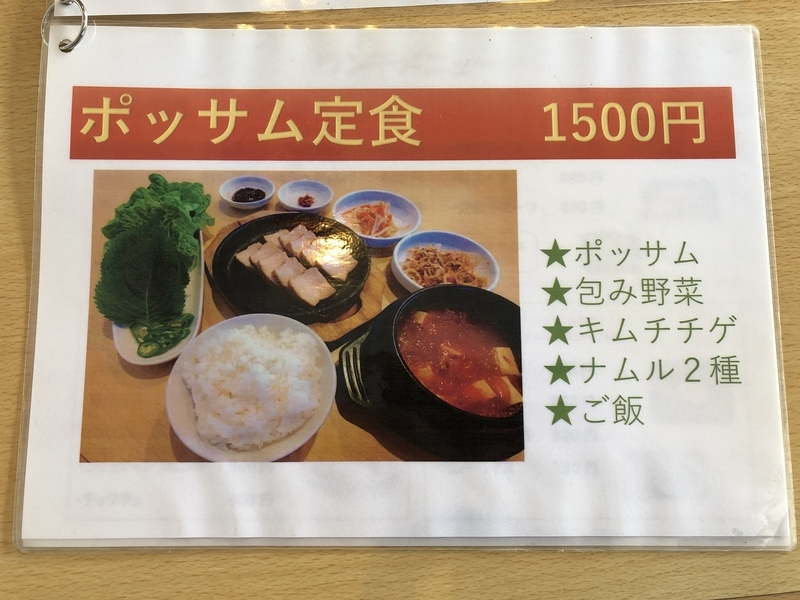 f:id:UrushiUshiru:20200904115856j:plain