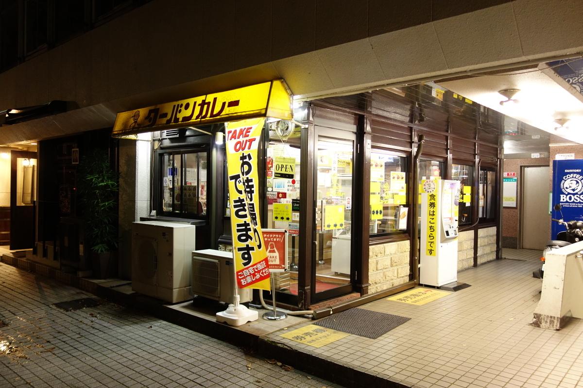 f:id:UrushiUshiru:20200929163707j:plain