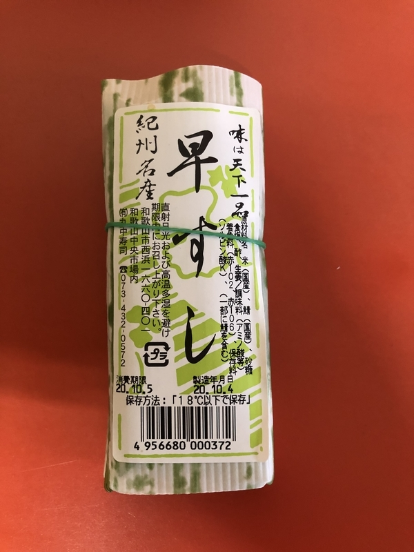 f:id:UrushiUshiru:20201004180921j:plain