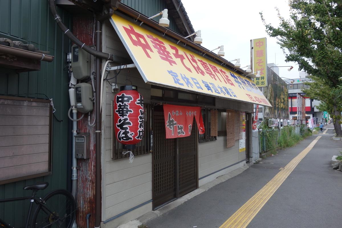 f:id:UrushiUshiru:20201004190932j:plain