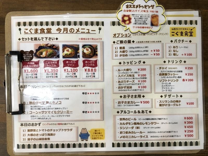 f:id:UrushiUshiru:20201026015025j:plain