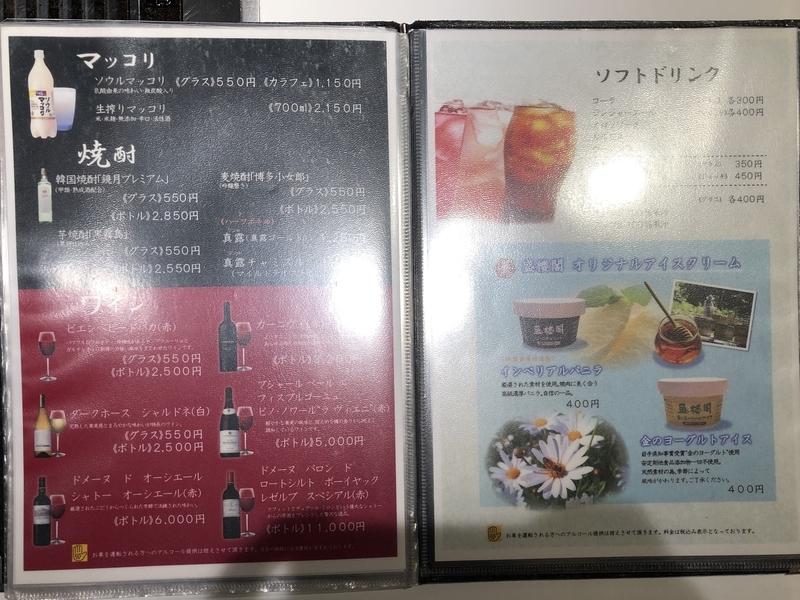 f:id:UrushiUshiru:20201218182026j:plain