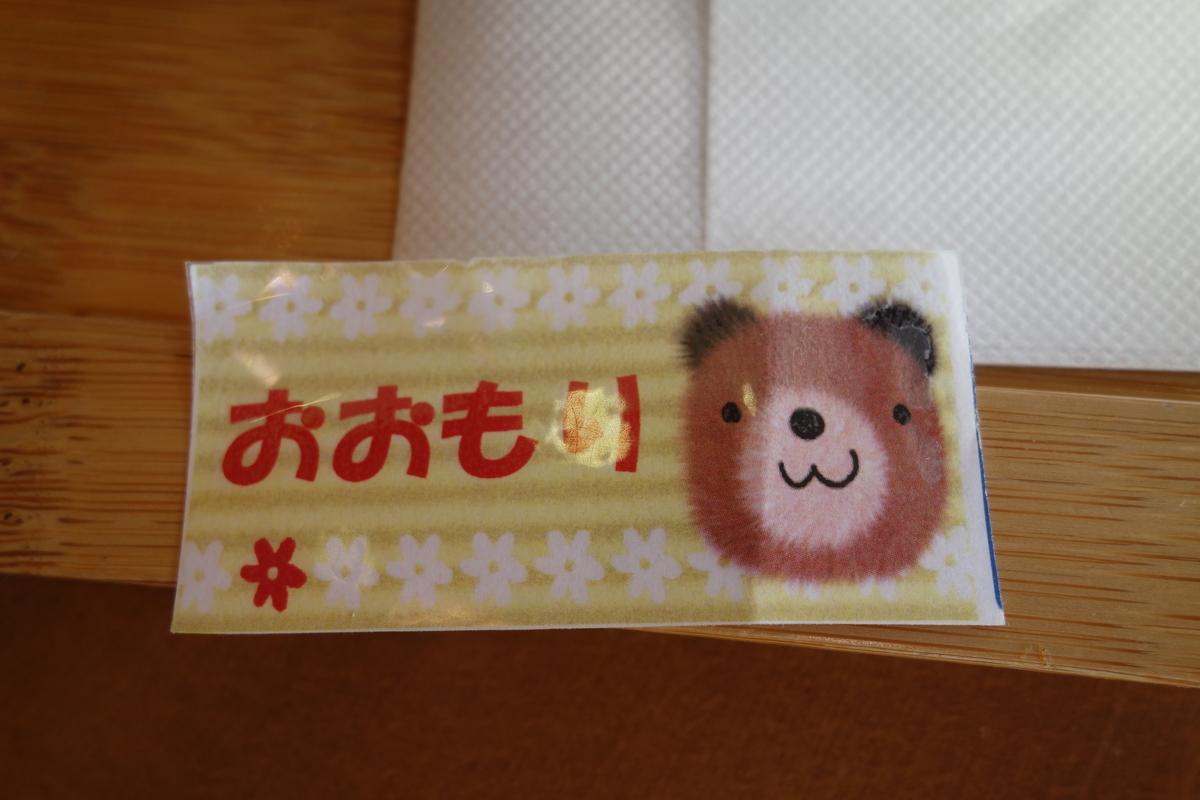 f:id:UrushiUshiru:20210110021043j:plain