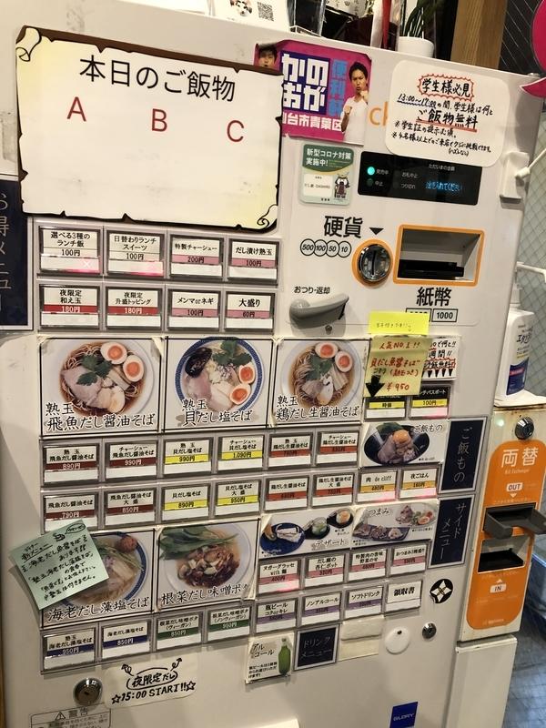 f:id:UrushiUshiru:20210426164425j:plain
