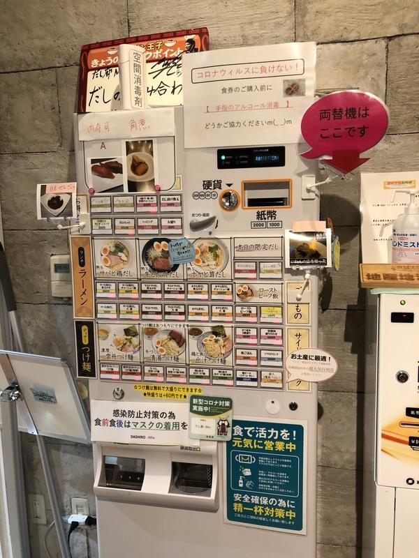 f:id:UrushiUshiru:20210711161901j:plain