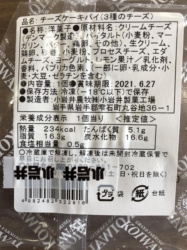f:id:UrushiUshiru:20210929024031j:plain