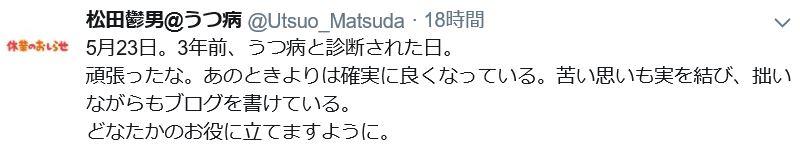 f:id:Utsuo_Matsuda:20200523175531j:plain
