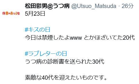 f:id:Utsuo_Matsuda:20200523175830j:plain