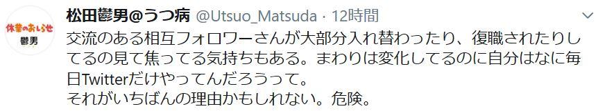 f:id:Utsuo_Matsuda:20200606060330j:plain