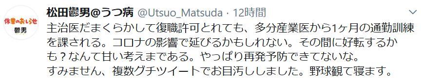 f:id:Utsuo_Matsuda:20200606060347j:plain