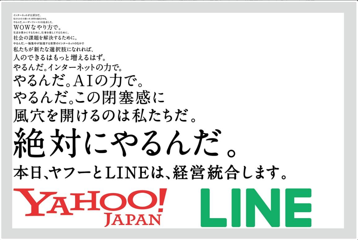 ヤフーとLINEの経営統合を電通と博報堂がワンチームで新聞広告制作