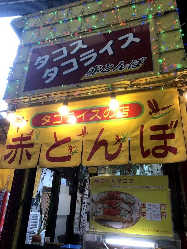 沖縄 タコライス 赤とんぼ