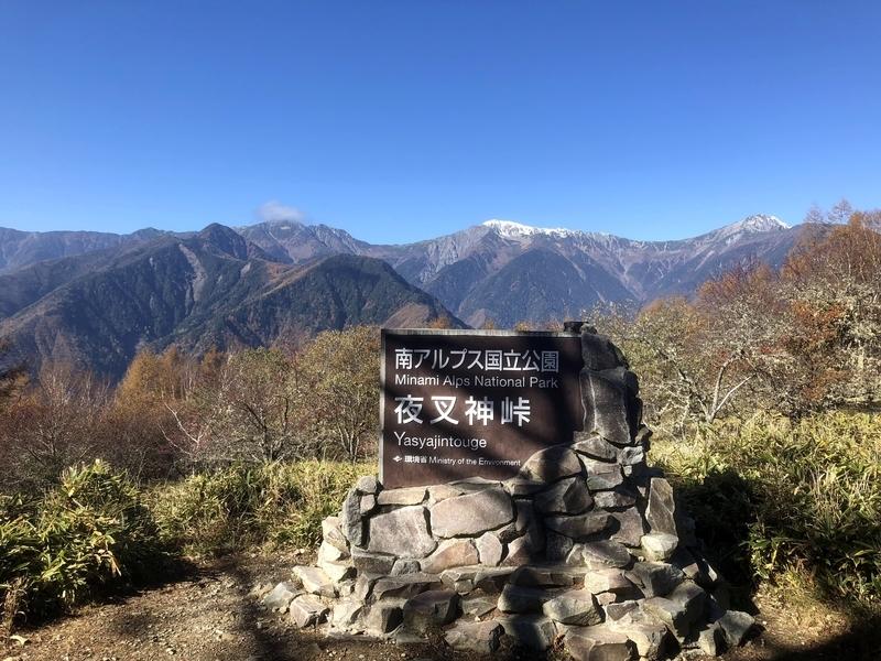 夜叉神峠 頂上 北岳