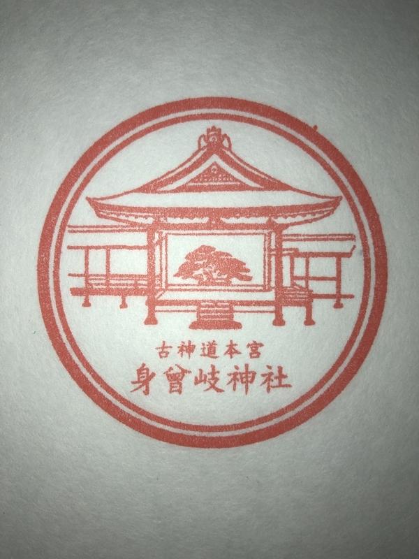 身曽岐神社 スタンプ