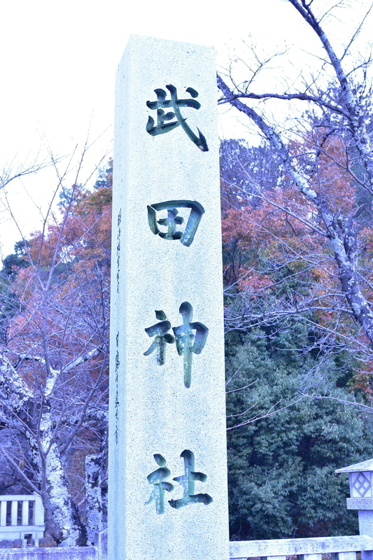 武田神社 碑