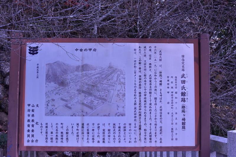 入口 看板 武田神社