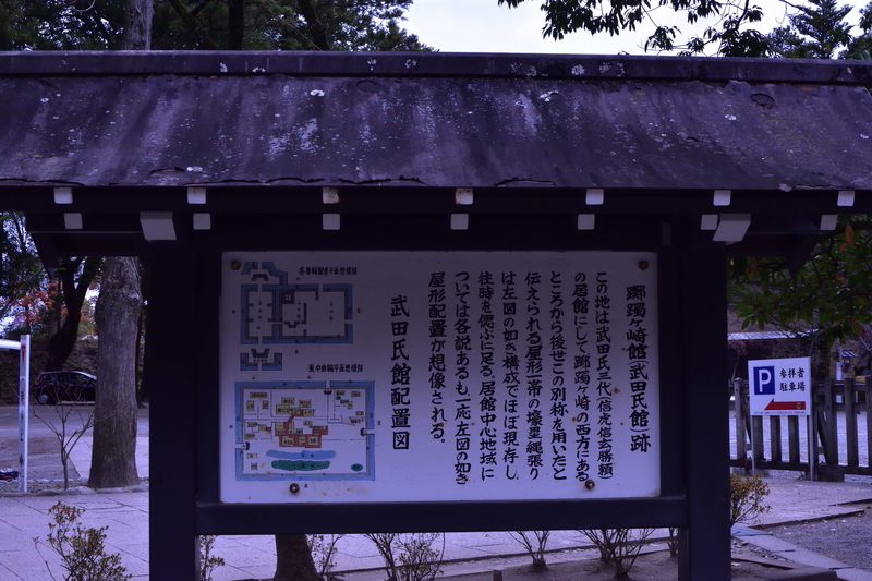 武田神社 看板