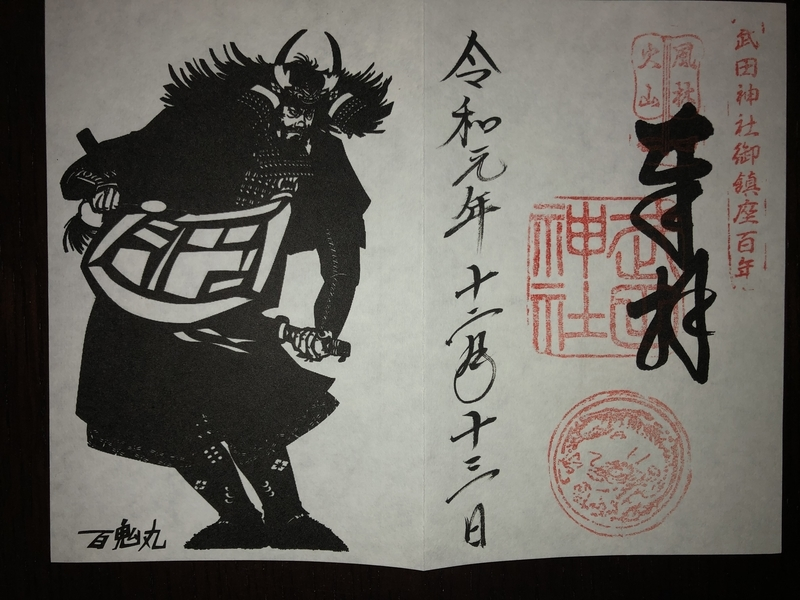 武田神社 御朱印 立ち姿