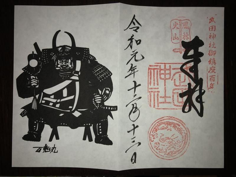 武田神社 御朱印 座り姿