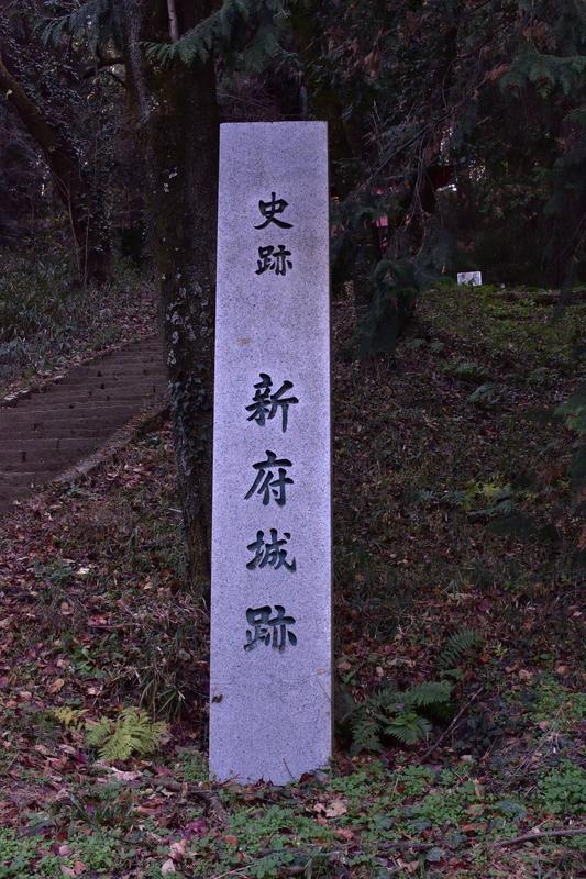 新府城跡石碑