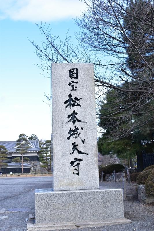 松本城 石碑