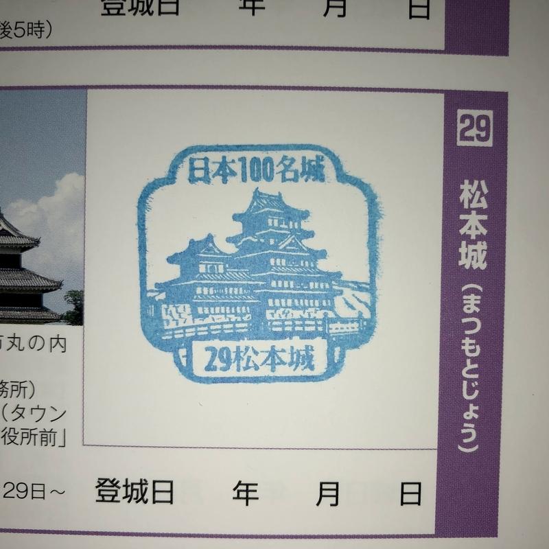 松本城 日本100名城 スタンプ