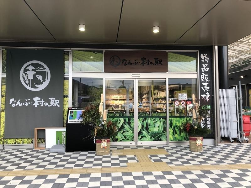 道の駅なんぶ 売店 レストラン