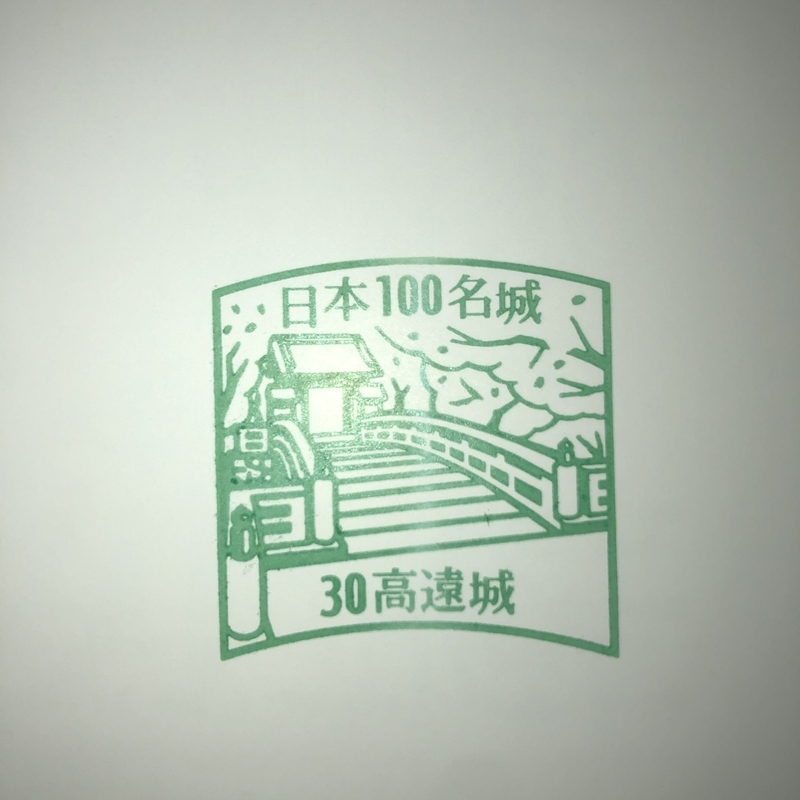 日本100名城 スタンプ 高遠城