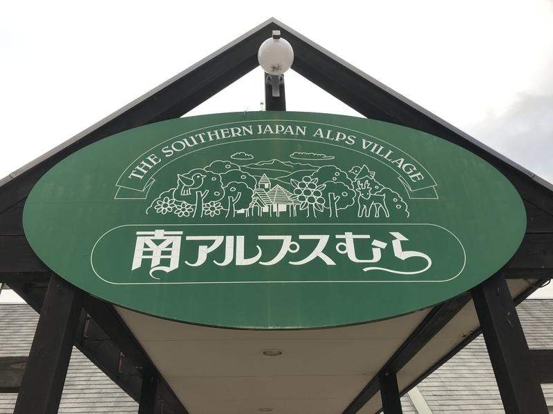 南アルプスむら 道の駅